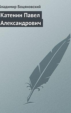 Владимир Боцяновский - Катенин Павел Александрович