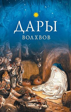 Unidentified author - Дары волхвов