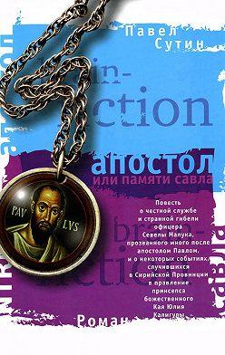 Павел Сутин - Апостол, илиПамяти Савла