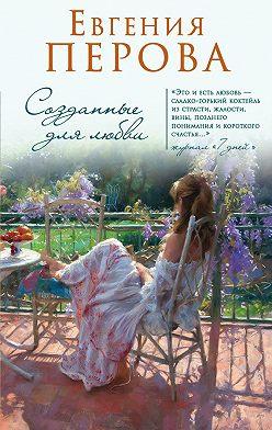 Евгения Перова - Созданные для любви