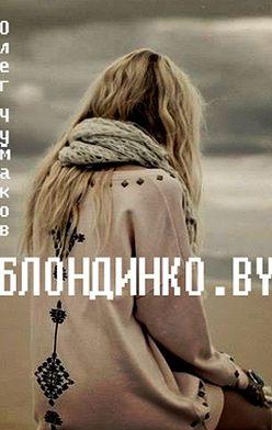Олег Чумаков - Блондинко.BY
