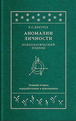 Борис Братусь - Аномалии личности. Психологический подход
