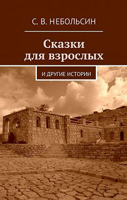 Сергей Небольсин - Сказки для взрослых. идругие истории