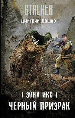 Дмитрий Дашко - Зона Икс. Черный призрак