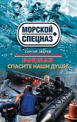 Сергей Зверев - Спасите наши души!