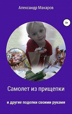 Александр Макаров - Самолет из прищепки