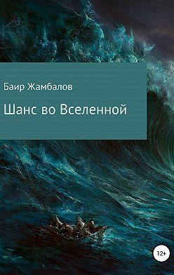 Баир Жамбалов - Шанс во Вселенной