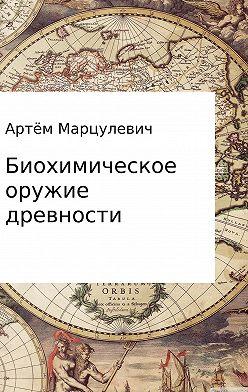 Дамиан Козячий - Биохимическое оружие древности