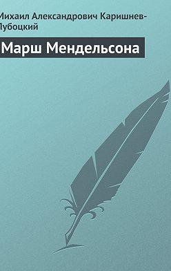 Михаил Каришнев-Лубоцкий - Марш Мендельсона