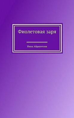 Инна Айрапетова - Фиолетовая заря