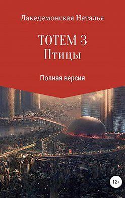 Наталья Лакедемонская - ТОТЕМ 3: Птицы