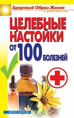 Светлана Филатова - Целебные настойки от 100 болезней