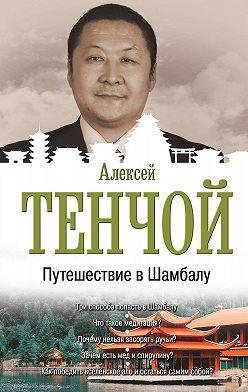 Алексей Тенчой - Путешествие в Шамбалу