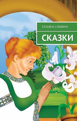 Татьяна Славина - Сказки