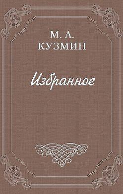 Михаил Кузмин - Парнасские заросли