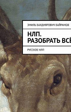 Эмиль Байрамов - НЛП. Разобратьвсё. РусскоеНЛП