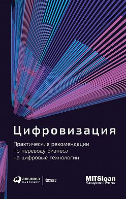 Коллектив авторов - Цифровизация