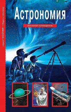 Сергей Афонькин - Астрономия