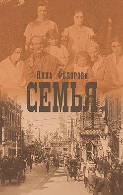 Нина Федорова - Семья