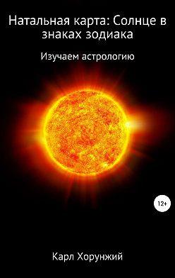 Карл Хорунжий - Натальная карта: Солнце в знаках зодиака