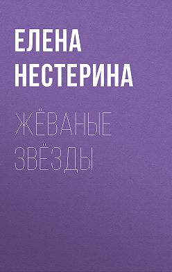 Елена Нестерина - Жёваные звёзды