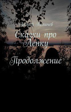 Андрей Величев - Сказки про Ленку. Продолжение