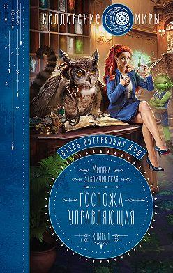 Милена Завойчинская - Госпожа управляющая