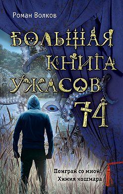 Роман Волков - Большая книга ужасов – 74 (сборник)