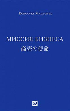 Коносуке Мацусита - Миссия бизнеса