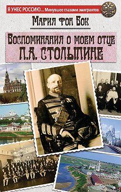 Мария фон Бок - Воспоминания о моем отце П.А. Столыпине