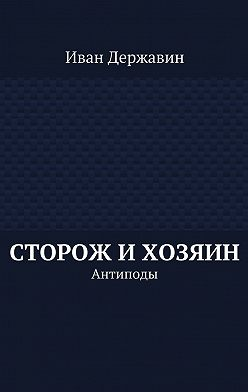 Иван Державин - Сторож ихозяин. Антиподы