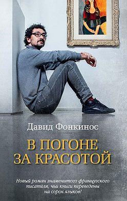 Давид Фонкинос - В погоне за красотой