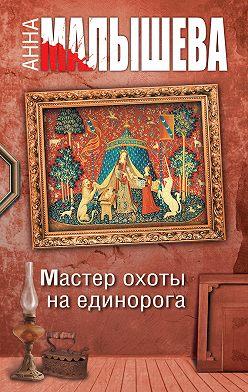 Анна Малышева - Мастер охоты на единорога