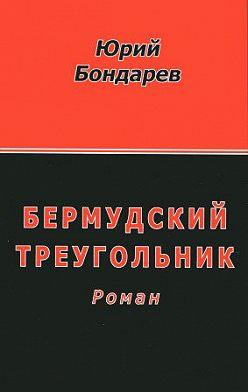 Юрий Бондарев - Бермудский треугольник