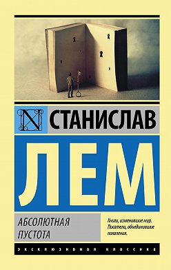 Станислав Лем - Абсолютная пустота
