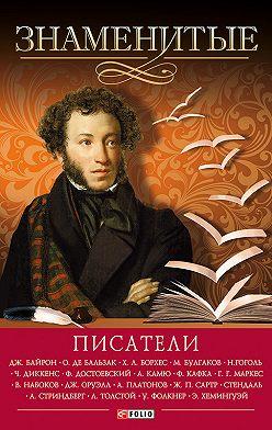 Валентина Скляренко - Знаменитые писатели