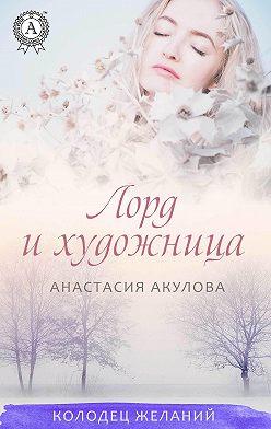 Анастасия Акулова - Лорд и художница