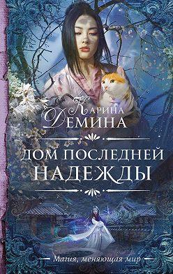 Карина Демина - Дом последней надежды