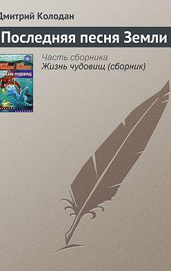 Дмитрий Колодан - Последняя песня Земли
