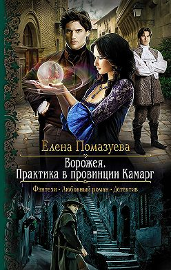 Елена Помазуева - Ворожея. Практика в провинции Камарг
