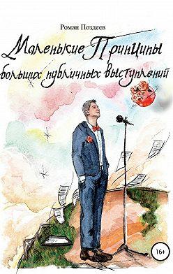 Роман Поздеев - Маленькие принципы больших публичных выступлений