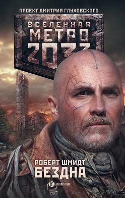 Роберт Шмидт - Бездна