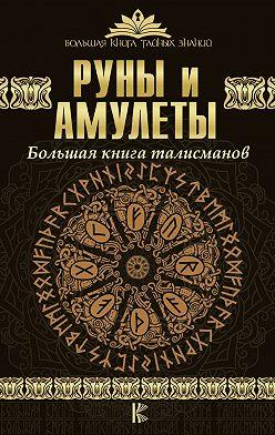 Дмитрий Гардин - Руны и амулеты. Большая книга талисманов