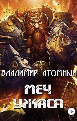 Владимир Атомный - Меч Ужаса