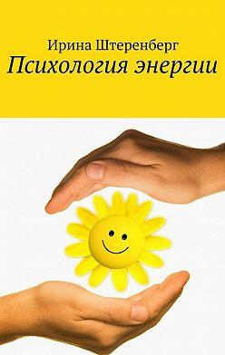 Ирина Штеренберг - Психология энергии