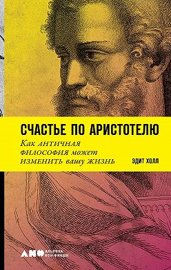 Эдит Холл - Счастье по Аристотелю