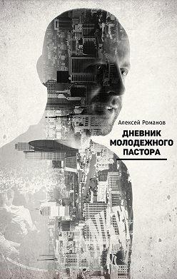 Алексей Романов - Дневник молодежного пастора