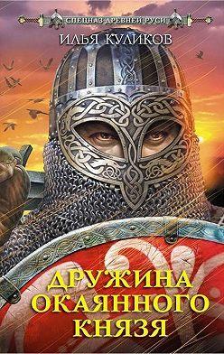 Илья Куликов - Дружина окаянного князя