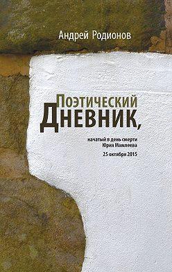 Андрей Родионов - Поэтический дневник, начатый в день смерти Юрия Мамлеева 25 октября 2015