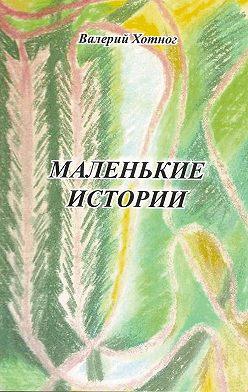Валерий Хотног - Маленькие истории